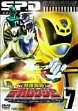 特捜戦隊デカレンジャー VOL.7 [DVD]