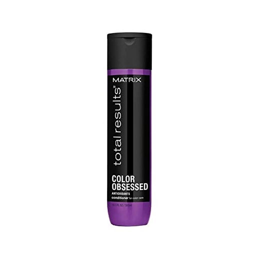カンガルー毎年極端なMatrix Total Results Color Obsessed Conditioner (300ml) (Pack of 6) - マトリックスの総結果色取り付かコンディショナー(300ミリリットル) x6 [並行輸入品]