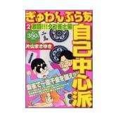 ぎゅわんぶらあ自己中心派 2(激闘!!タコ雀士編) (プラチナコミックス)