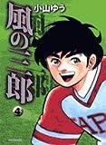 風の三郎 4 (ビッグコミックス)