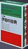 小学館伊和中辞典