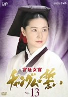 宮廷女官 チャングムの誓い VOL.13 [DVD]の詳細を見る
