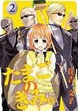 たまごのきみ。 2 (Gファンタジーコミックス)