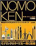 ノモ研~野本憲一モデリング研究所~ (ホビージャパンMOOK 111)
