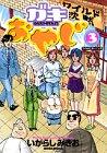 ガキおやじ 3 (モーニングワイドコミックス)
