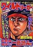 ワイルドリーガー 第4集 (TOKUMA FAVORITE COMICS)
