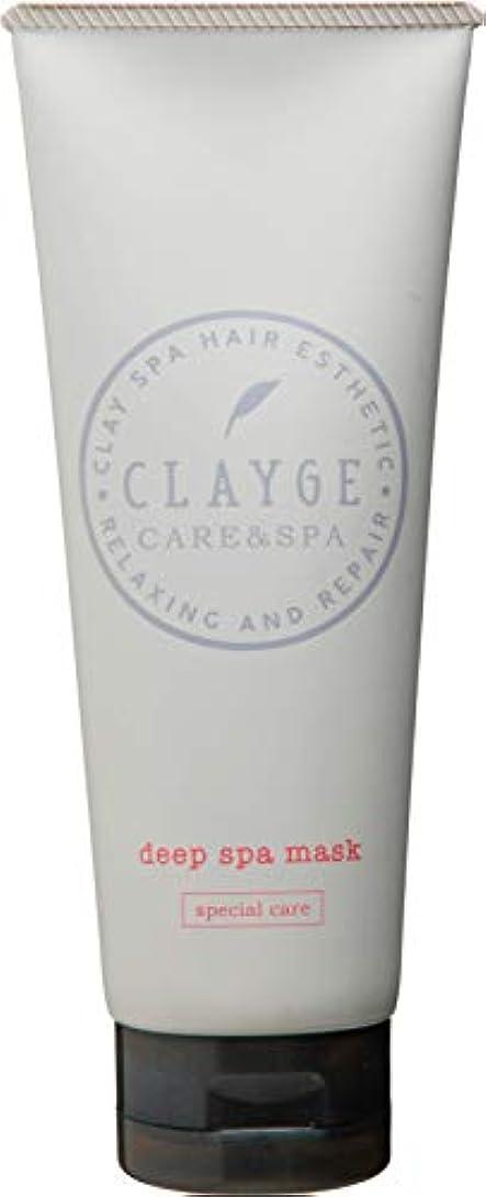 小麦彫る資本主義CLAYGE(クレージュ) クレイディープスパマスク 200g【Dシリーズ?トリートメント?温冷ヘッドスパ】