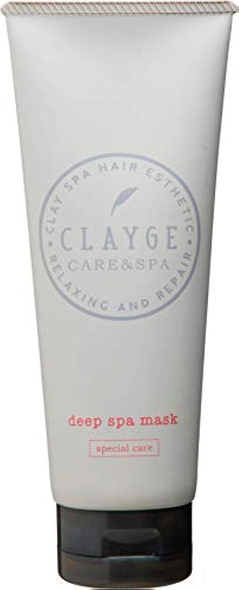 CLAYGE(クレージュ) クレイディープスパマスク 200g【Dシリーズ?トリートメント?温冷ヘッドスパ】