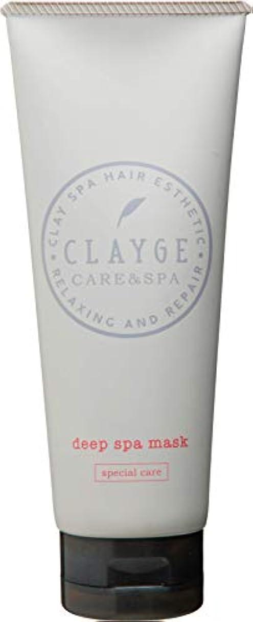 ローブ器具傾いたCLAYGE(クレージュ) クレイディープスパマスク 200g【Dシリーズ?トリートメント?温冷ヘッドスパ】