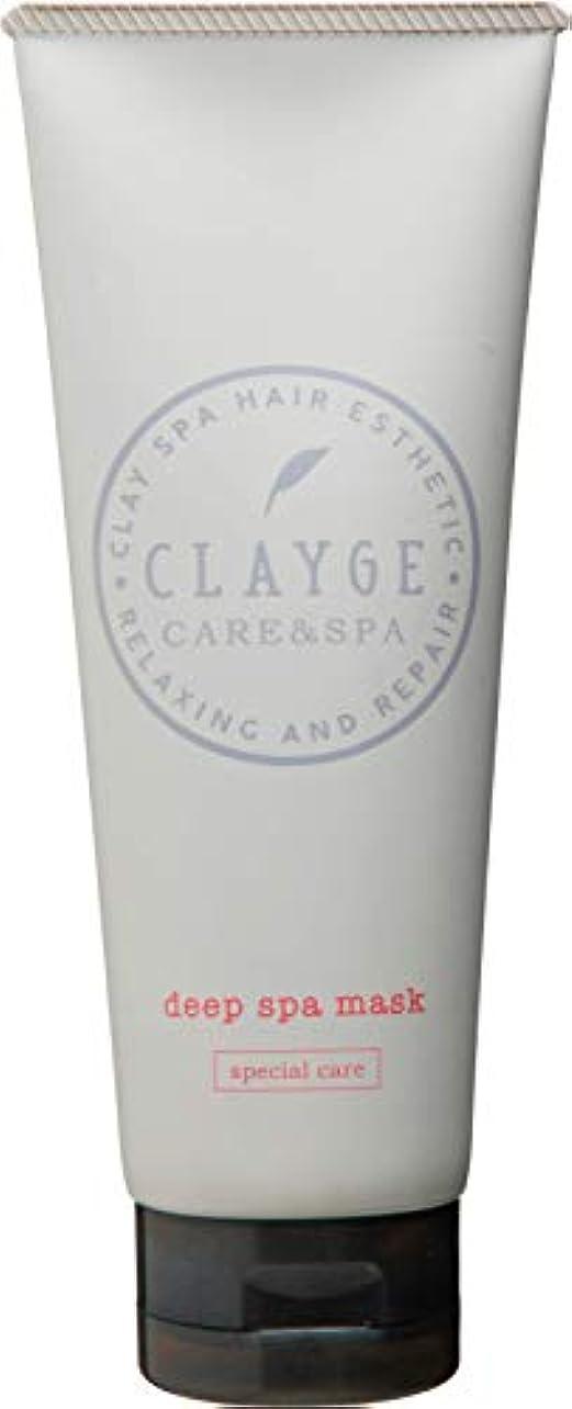 ポータル必要相談CLAYGE(クレージュ) クレイディープスパマスク 200g【Dシリーズ?トリートメント?温冷ヘッドスパ】