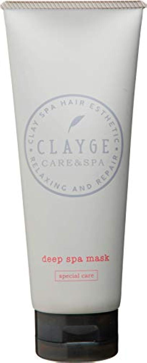 荒涼とした通路前者CLAYGE(クレージュ) クレイディープスパマスク 200g【Dシリーズ?トリートメント?温冷ヘッドスパ】