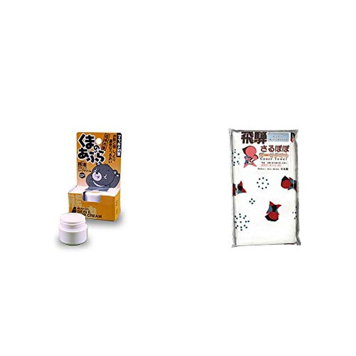 出会い実際の展示会[2点セット] 信州木曽 くまのあぶら 熊油スキン&リップクリーム(9g)?飛騨さるぼぼ ガーゼタオル