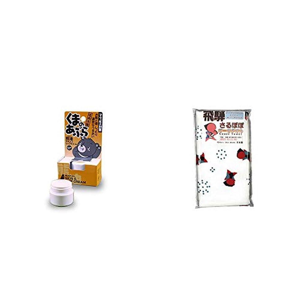 [2点セット] 信州木曽 くまのあぶら 熊油スキン&リップクリーム(9g)?飛騨さるぼぼ ガーゼタオル
