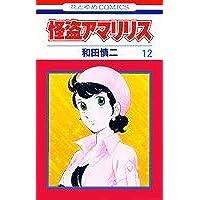 怪盗アマリリス (12) (花とゆめCOMICS)