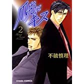 爪先にキス 2 (キャラコミックス)