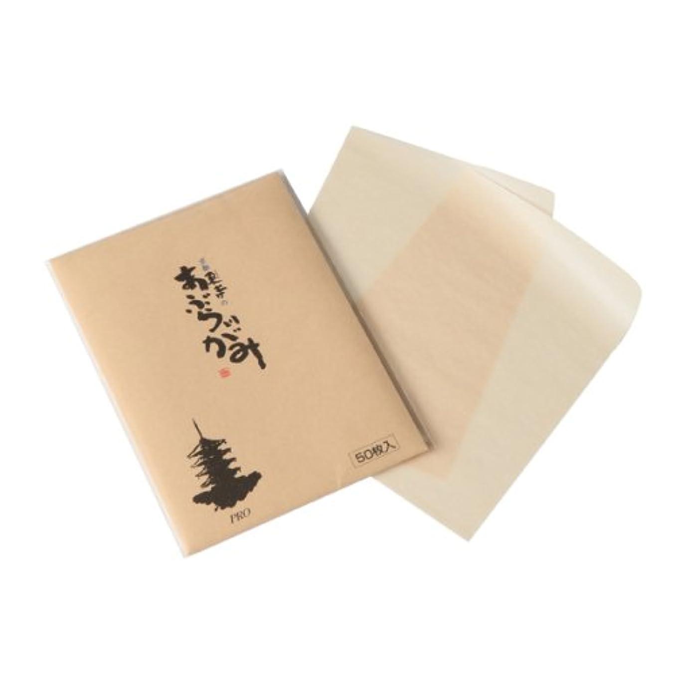 で出来ている週末木製京都東寺のあぶらとりがみ 大判サイズ 50枚入