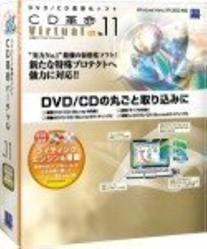 すばらしいですずらす稼ぐCD革命/Virtual Ver.11 Pro アカデミックパック1ユーザー アップグレード版