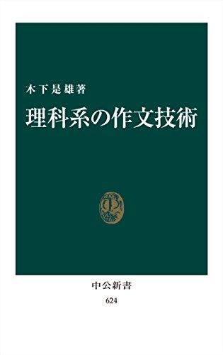 理科系の作文技術(リフロー版) (中公新書)の詳細を見る