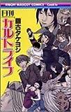 月刊カルトライフ / 繭古 タケヨシ のシリーズ情報を見る
