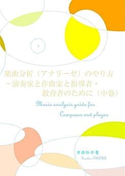 [井原 恒平]の楽曲分析(アナリーゼ)のやり方(中巻): ~演奏家と作曲家と指導者・教育者のために