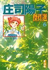 庄司陽子傑作選 (6) (講談社漫画文庫)