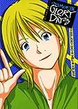 下北glory days 9 (ヤングサンデーコミックス)