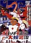 わんぱく王子の大蛇退治 [DVD]