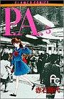 P.A.(プライベートアクトレス) (5) (プチコミフラワーコミックス)の詳細を見る