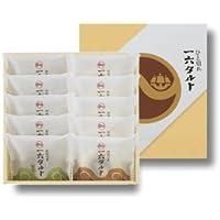 【一六本舗】 ひと切れ一六タルト10個入 (柚子・抹茶、各5個)