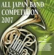 全日本吹奏楽コンクール2007<中学校編II>
