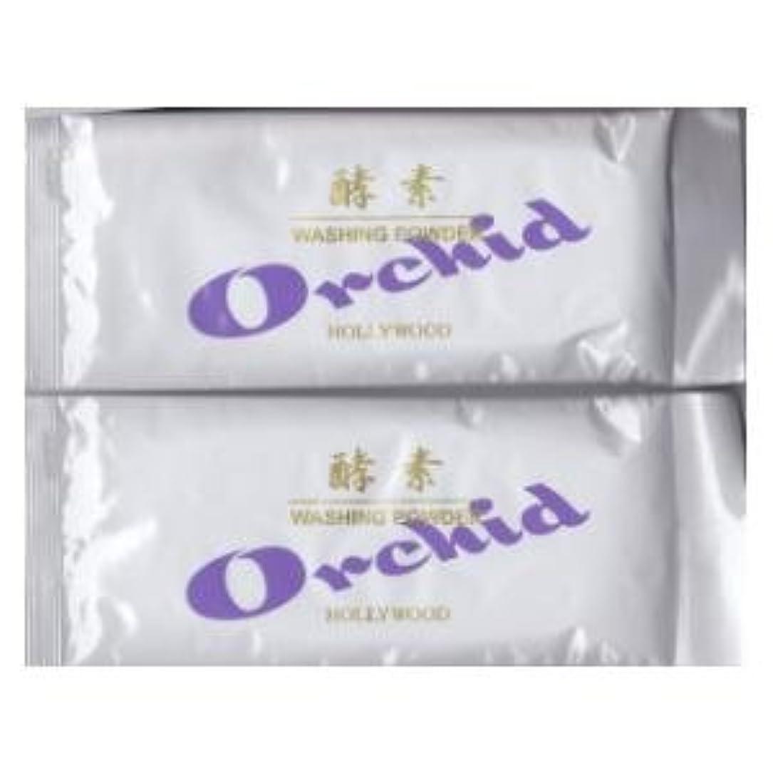 目的揮発性ゴムハリウッド化粧品 オーキッド 洗顔パウダー 詰替え用 26g×2袋
