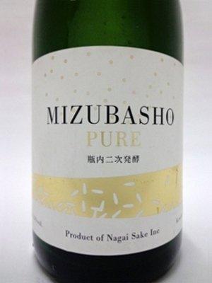 永井酒造『MIZUBASHOPURE』