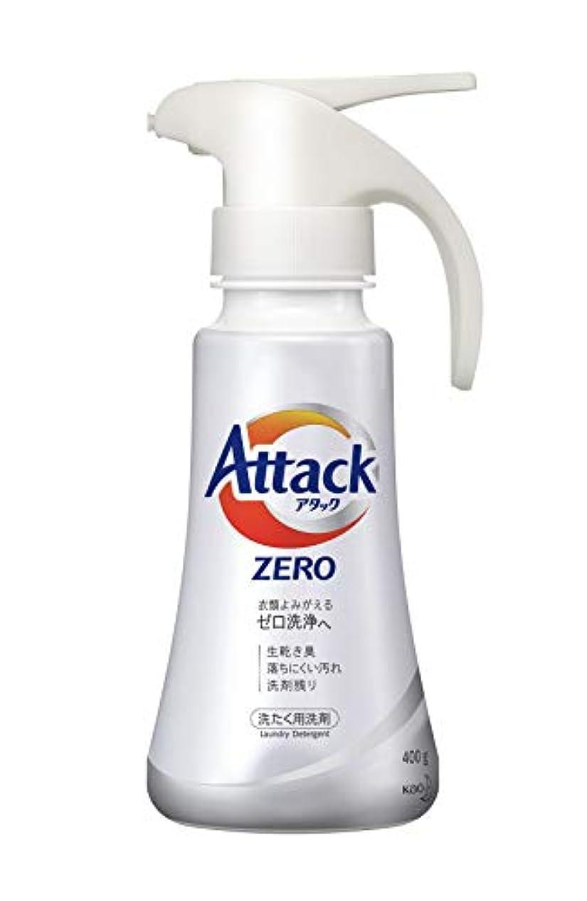 避ける著名な靄アタック ZERO(ゼロ) 洗濯洗剤 液体 ワンハンドプッシュ 本体 400g (衣類よみがえる「ゼロ洗浄」へ)