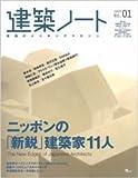 建築ノート No.01 (SEIBUNDO MOOK)