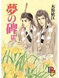 夢の碑 19 (プチフラワーコミックス)