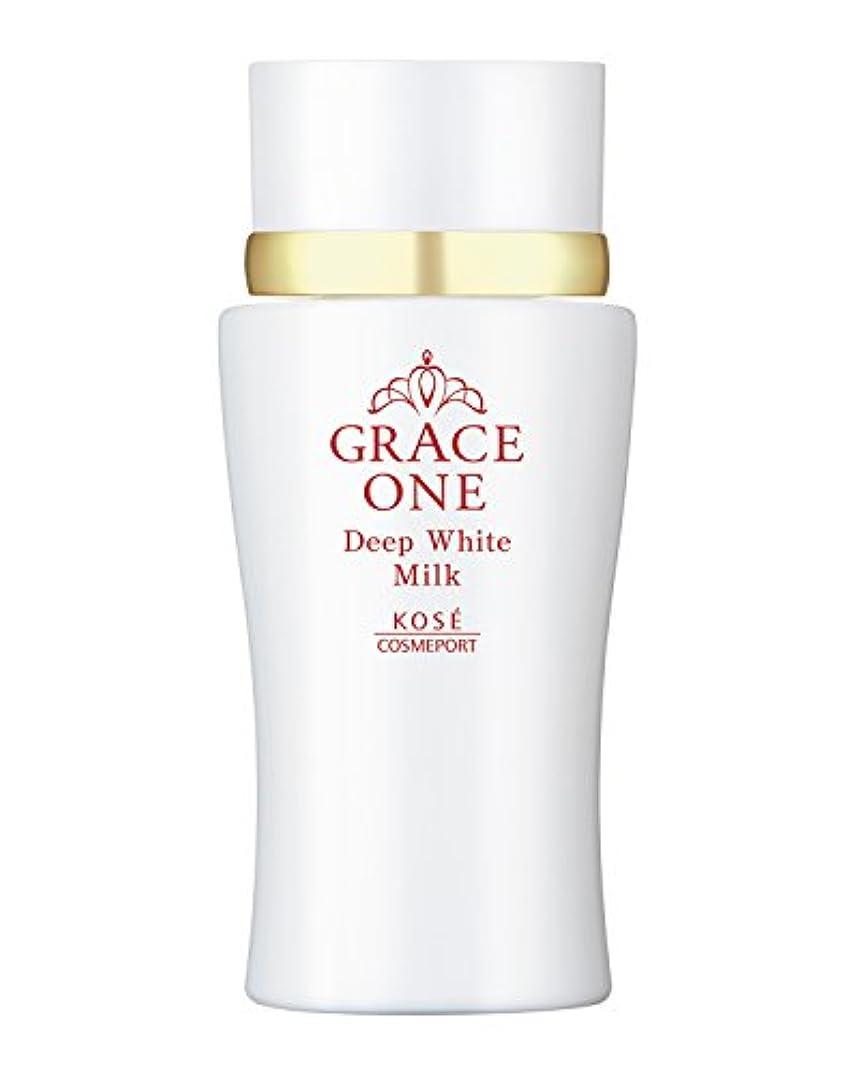 ステップはっきりしない良心的(医薬部外品) KOSE コーセー グレイスワン 薬用美白 ディープホワイト ミルク (乳液) 180ml