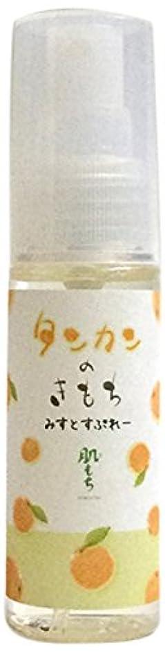 服安定した自治的肌もち ミストスプレー(タンカン) 50ml