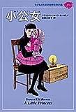 小公女 (子どものための世界文学の森 11)