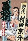 男樹 (4) (ビッグコミックス)