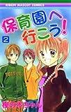 保育園へ行こう! (2) (りぼんマスコットコミックス (1658))