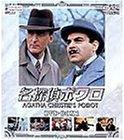 名探偵ポワロ DVD-BOX1