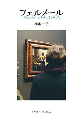 『フェルメール』写真家・植本一子のフェルメール「全点踏破」の旅