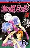 海の闇、月の影 (3) (少コミフラワーコミックス)