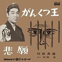 がんくつ王 (MEG-CD)