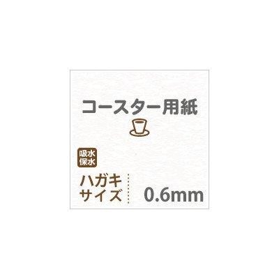 """[해외]마츠모토 양지 점 코스터 용지 """"화이트""""0.6mm 엽서 크기 : 100 매/Matsumoto Forest Paper Coaster Paper """"White"""" 0.6 mm postcard Size: 100 sheets"""