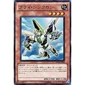 ブライ・シンクロン 【UR】 DP10-JP014-UR ≪遊戯王カード≫[遊星編3]