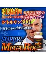 サイオ Super Megarix(スーパーメガリクス)120錠 特別価格120錠×1個