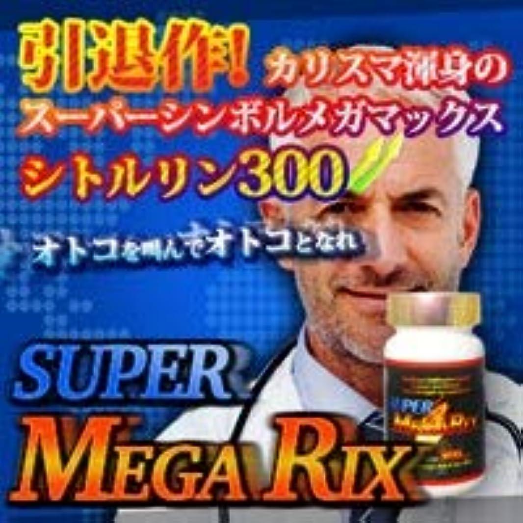 抗議同志バーストサイオ Super Megarix(スーパーメガリクス)120錠 特別価格120錠×1個