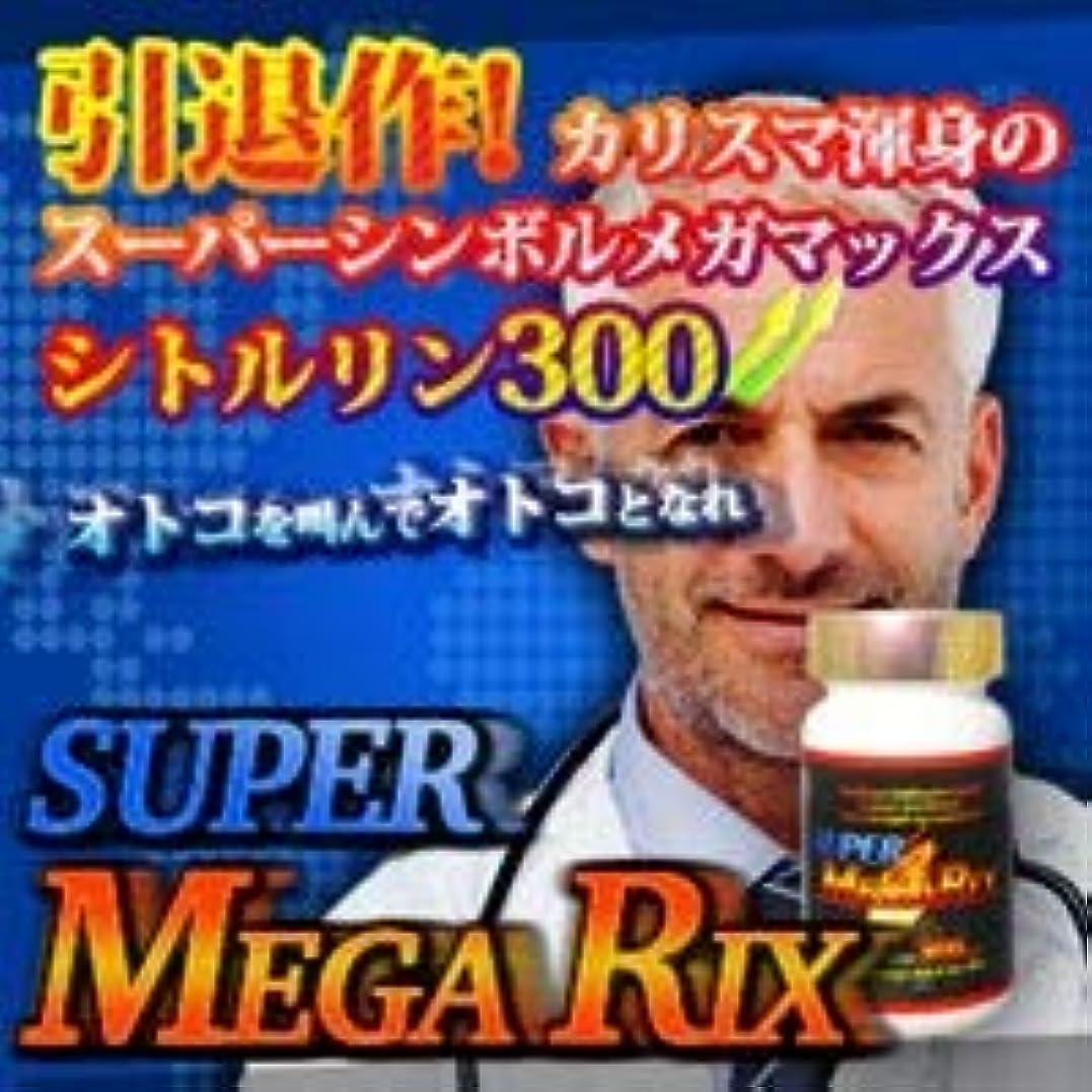 異常なアラブ人工サイオ Super Megarix(スーパーメガリクス)120錠 特別価格120錠×2個セット