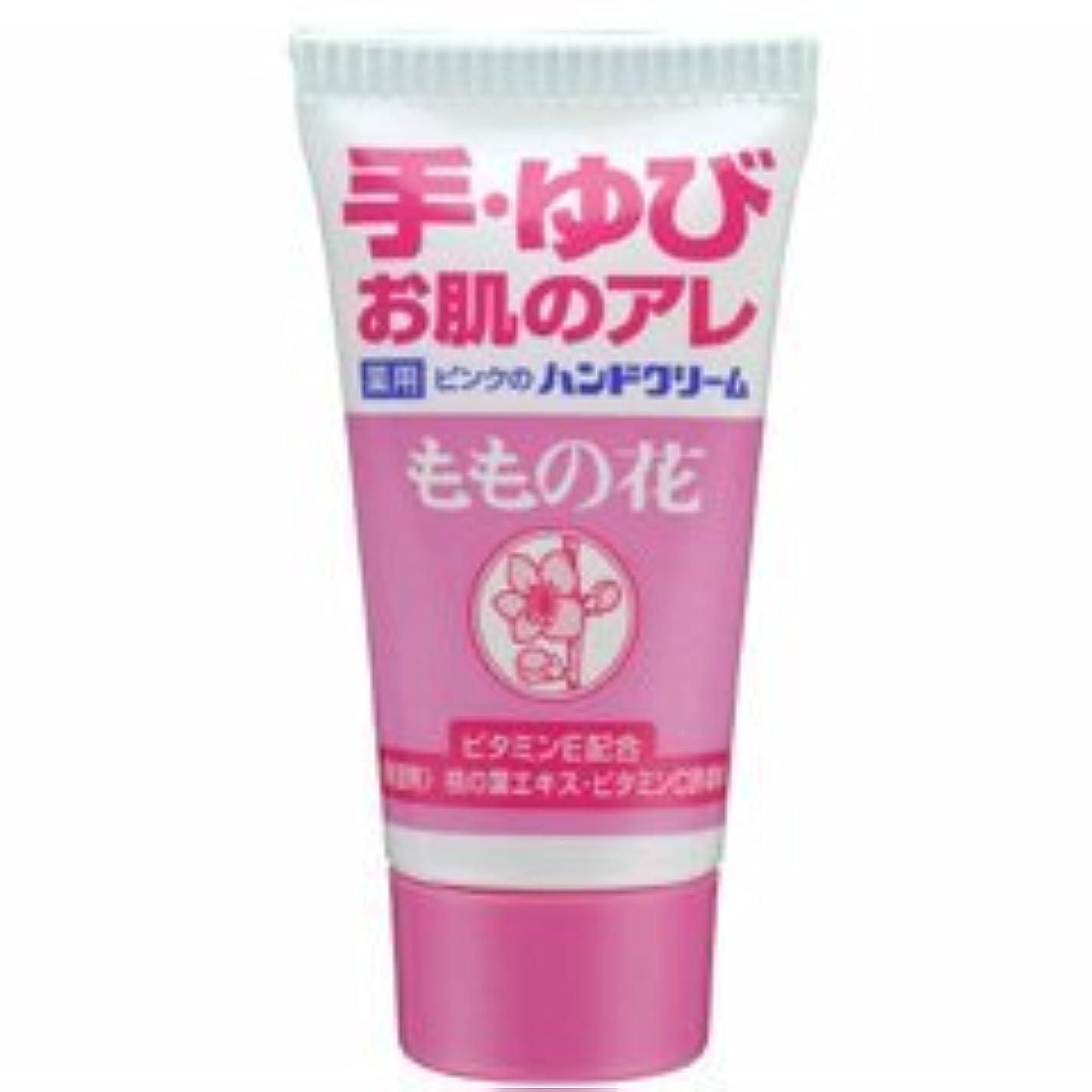 荒廃するパッド質素な【オリヂナル】ハンドクリーム ももの花 チューブ 30g